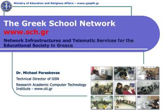 The Greek School Network sch.gr