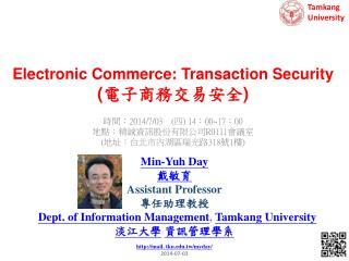 Electronic Commerce: Transaction Security ( 電子商務交易安全 )