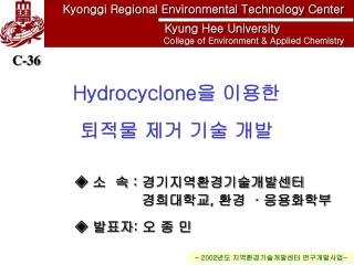 Kyung Hee University  College of Environment & Applied Chemistry