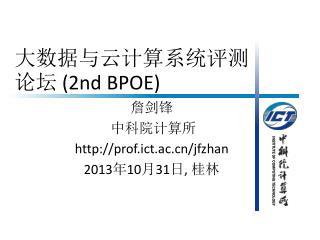大数据与云计算系统评测论坛 (2nd BPOE)