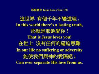 耶穌愛你  Jesus Loves You (1/2)