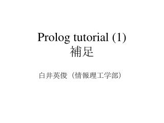 Prolog tutorial (1) 補足