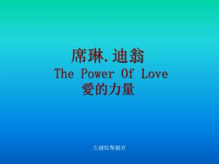 席琳 . 迪翁 The Power Of Love 愛的力量