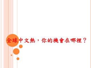 全球中文熱,你的機會在哪裡?
