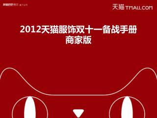 2012 天猫服饰双十一备战手册 商家版