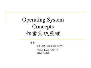 Operating System Concepts 作業系統原理