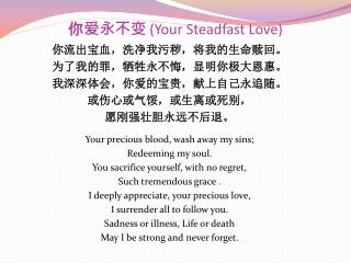 你爱永不变  (Your Steadfast Love)