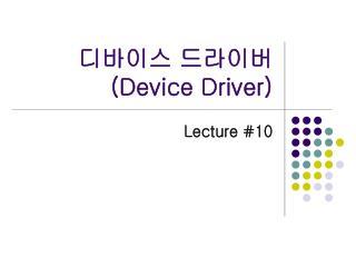 디바이스 드라이버 (Device Driver)