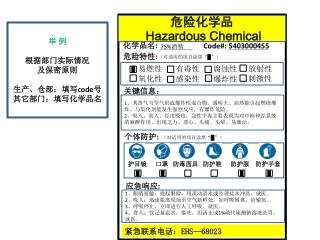 危险化学品 Hazardous Chemical