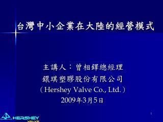 台 灣中小企業在大陸的經營模式