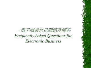 -電子商業常見問題及解答  Frequently Asked Questions for Electronic Business