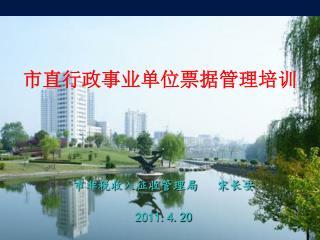 市直行政事业单位票据管理培训