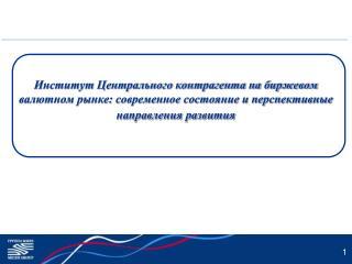 Институт центрального контрагента и его роль на финансовых рынках