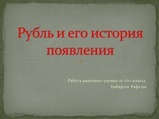 Рубль и его история появления