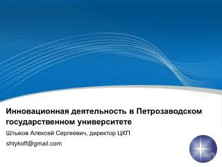 Инновационная деятельность в Петрозаводском государственном университете
