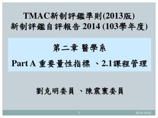 TMAC 新制評鑑準則 (2013 版 ) 新制評鑑自評報告 2014 (103 學年度 )