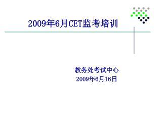 2009 年 6 月 CET 监考培训