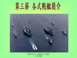 第三節 各式戰艦簡介