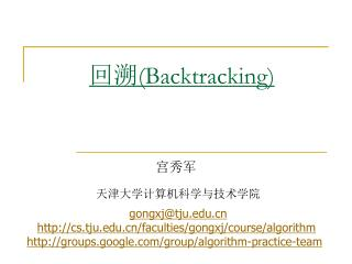 回溯 (Backtracking)