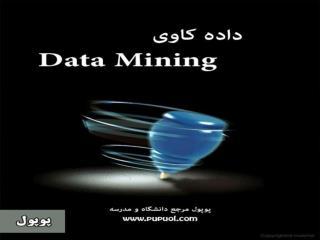Data Mining Using Learning Automata