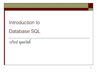 Introduction to  Database SQL