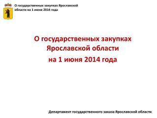 О государственных закупках Ярославской области на 1 июня 2014 года