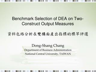 Benchmark Selection of DEA on Two-Construct Output Measures 資料包絡分析在雙構面產出指標的標竿評選