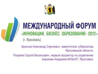 Краснов Александр Сергеевич, заместитель губернатора Ярославской области;