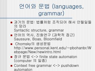 언어와 문법 ( languages, grammar)