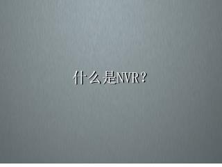 什么是 NVR ?