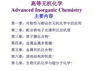 高等无机化学 Advanced Inorganic Chemistry