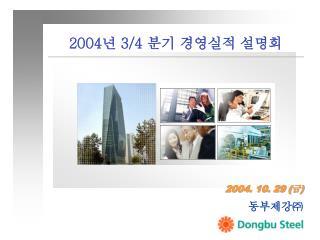 2004 년 3/4 분기 경영실적 설명회
