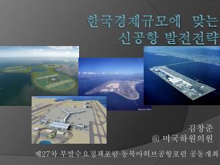 한국경제규모에 맞는 신공항 발전전략