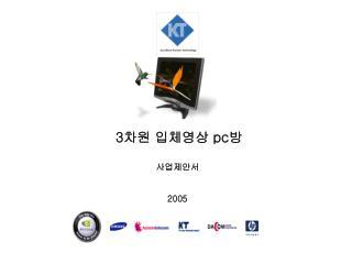 3 차원 입체영상  pc 방               사업제안서 2005
