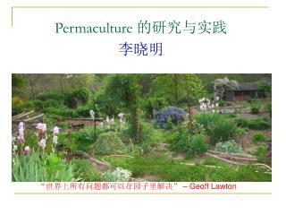 Permaculture  的研究与实践 李晓明