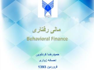 مالی رفتاری Behavioral Finance
