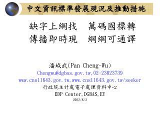 中文資訊標準發展現況及推動措施
