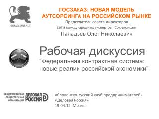 ГОСЗАКАЗ: НОВАЯ МОДЕЛЬ АУТСОРСИНГА НА РОССИЙСКОМ РЫНКЕ Председатель совета директоров