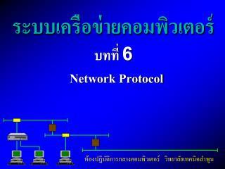 ระบบเครือข่ายคอมพิวเตอร์ บทที่ 6 Network Protocol