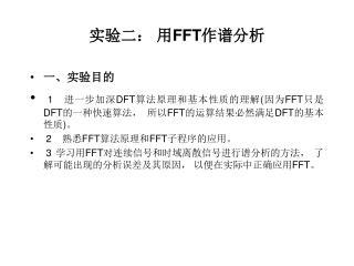 实验二: 用 FFT 作谱分析