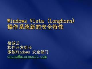 Windows Vista (Longhorn) 操作系统新的安全特性