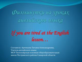 If you are tired at the English lesson