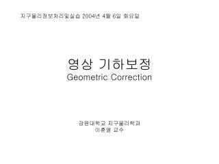 영상 기하보정 Geometric Correction