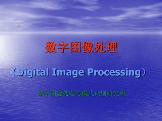 数字图像处理 (Digital Image Processing )