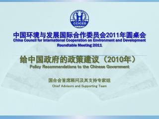 给中国政府的政策建议( 2010 年) Policy Recommendations to the Chinese Government 国合会首席顾问及其支持专家组