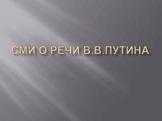 СМИ о речи В.В.Путина