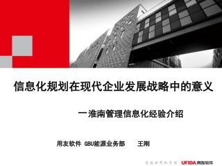 信息化规划在现代企业发展战略中的意义 - 淮南管理信息化经验介绍