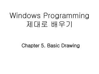 Windows Programming 제대로 배우기
