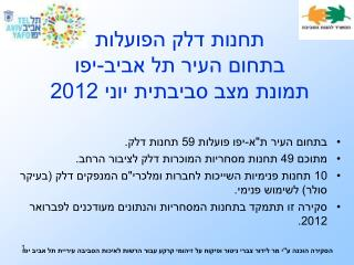 תחנות דלק הפועלות  בתחום העיר תל אביב-יפו תמונת מצב סביבתית יוני 2012