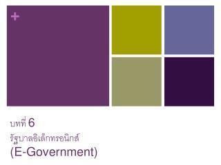 บทที่ 6 รัฐบาลอิเล็กทรอนิกส์ (E-Government)
